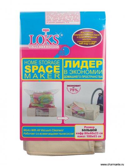 Комплект для хранения одежды LARGE (Кофр и вакуумный пакет) 100x65, 80x40x25 Charmante LARGE CH9 100*65(80*40*25)