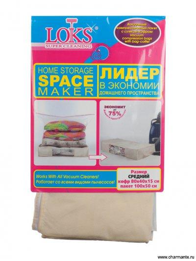 Комплект для хранения одежды Middle (Кофр и вакуумный пакет, размеры: 100x50, 80x40x15) пакет loks super cleaning вакуумный с насосом 50 x 35 см 3 шт