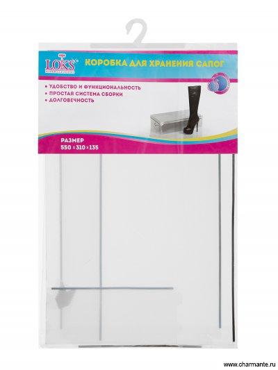 Купить Коробка для хранения сапог со съемной крышкой 55*31*13.5 L102-103, Charmante