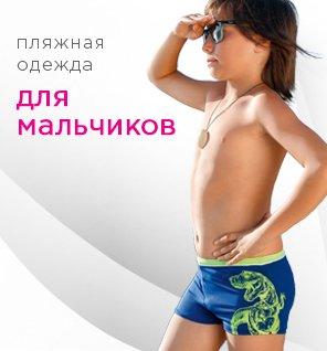 Детский купальник  от a до я 67
