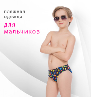 24f9fbfbb8b ... Пляжная одежда дял мальчиков