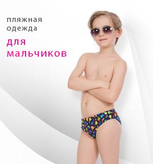 cd3b1dd15e2 ... Пляжная одежда дял мальчиков