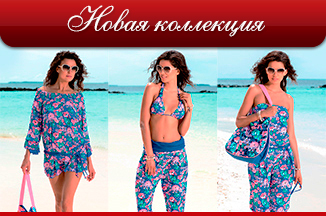 b43e77274e6f7 Одежда для женщин – Женская пляжная одежда