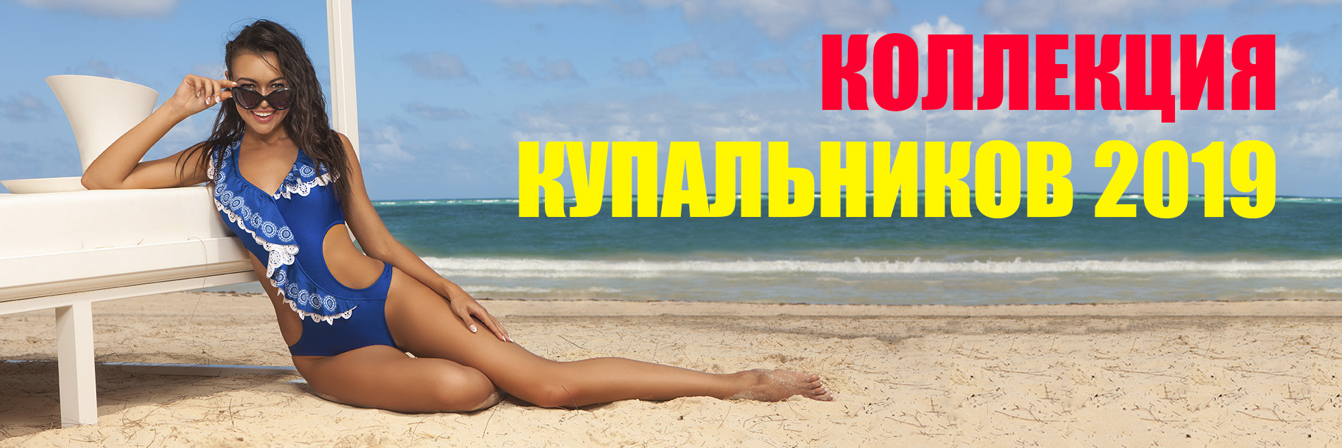 512e5f5c2136 Charmante - Официальный сайт, интернет-магазин: пляжная одежда ...